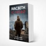 PREDSTAVUJEM: Jo Nesbø – Macbeth